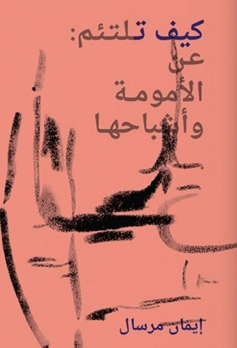 غلاف-الكتاب-الجديد-لإيمان-مرسال