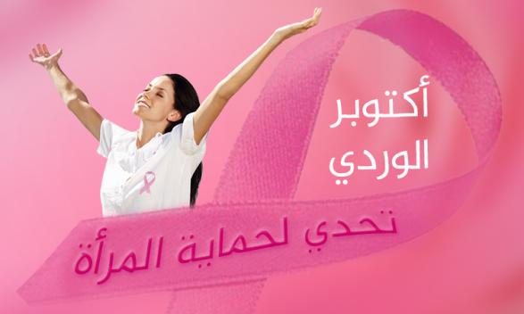 تحدي-لحماية-المرأة-1500x9999-c