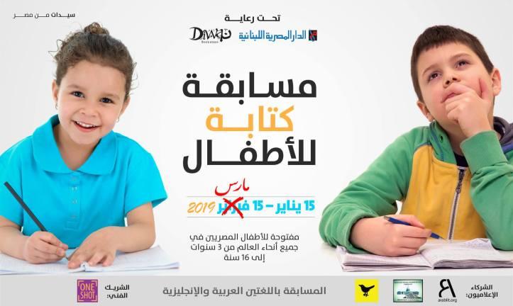 March Arabic